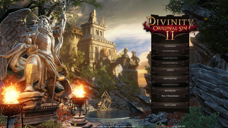 Скачать divinity 2 original sin торрент.